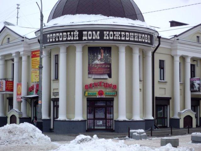 Торговый дом Кожевникова